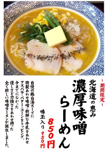 濃厚鶏白湯ラーメン専門店